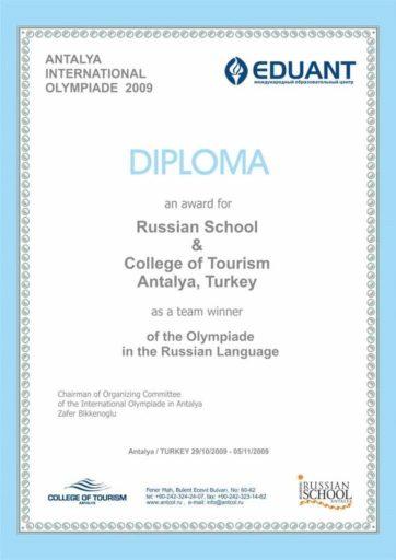 Олимп 2009