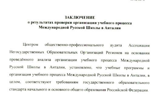 zakluchenie_komisii_rus_okul
